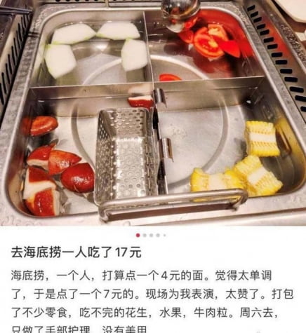 하이디라오에서 17위안(약 3000원)에 식사했다는 인증샷 웨이보 캡처