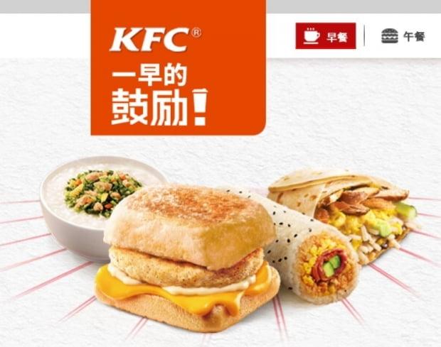 중국 KFC의 조찬 메뉴