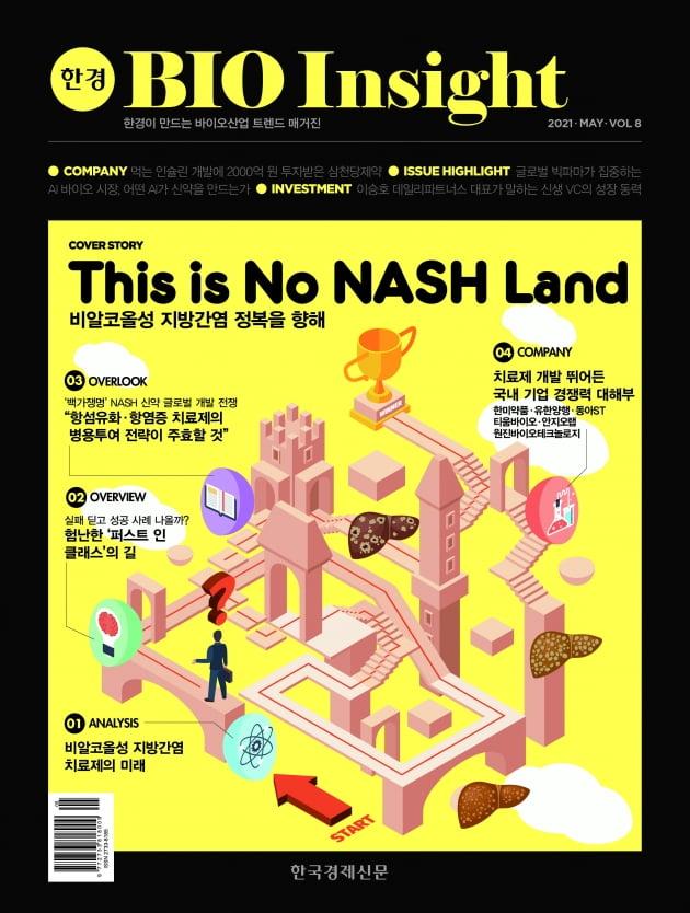 한경바이오인사이트 Vol.8 - 2021년 5월호