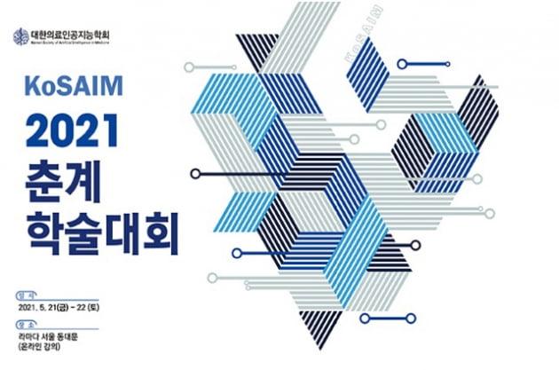의료 AI 스타트업 재이랩스, 2021 대한의료인공지능학회 춘계 학술대회 참가