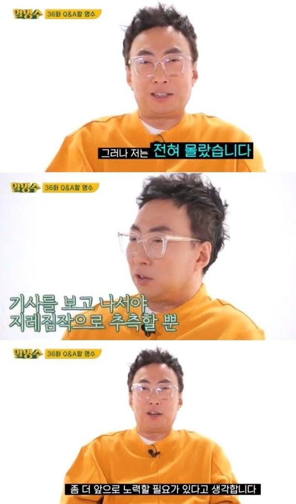 방송인 박명수/사진=JTBC '할명수'