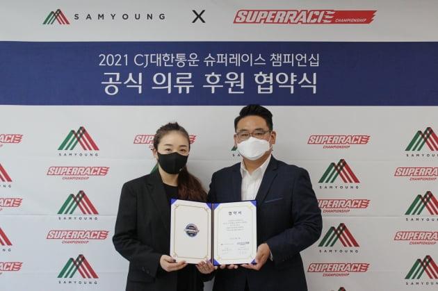 황수정 삼영 대표이사(사진 왼쪽)와 김동빈 슈퍼레이스 대표