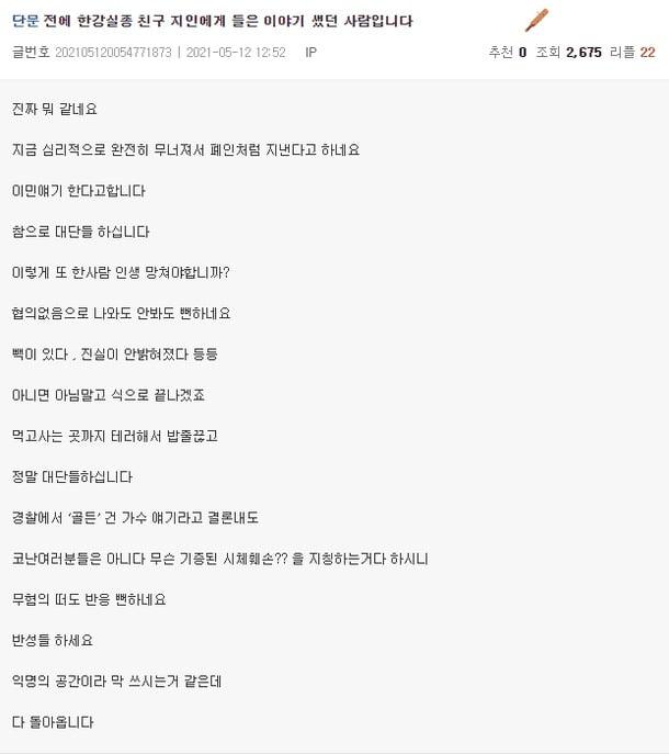 한강 실종 대학생의 친구 A 씨의 지인으로 추정되는 인물이 작성한 A씨 근황/사진=온라인 커뮤니티