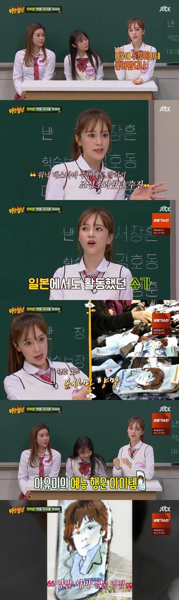 방송인 아유미/사진=JTBC '아는형님'