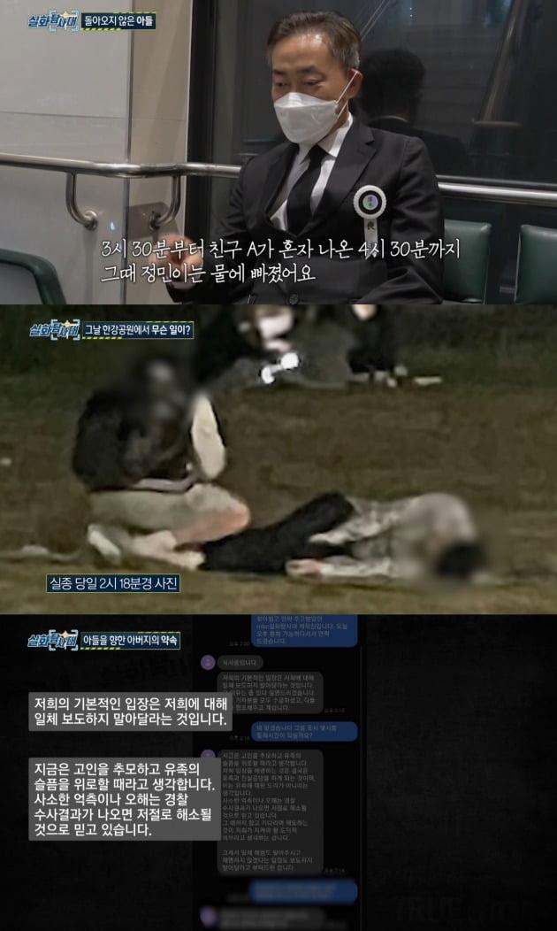 """한강에서 사망한채 발견된 손씨 친구 측은 """"유족과 진실공방을 하지 않으려 해명하지 않았다""""는 취지의 입장을 전했다. /사진=MBC '실화탐사대'"""