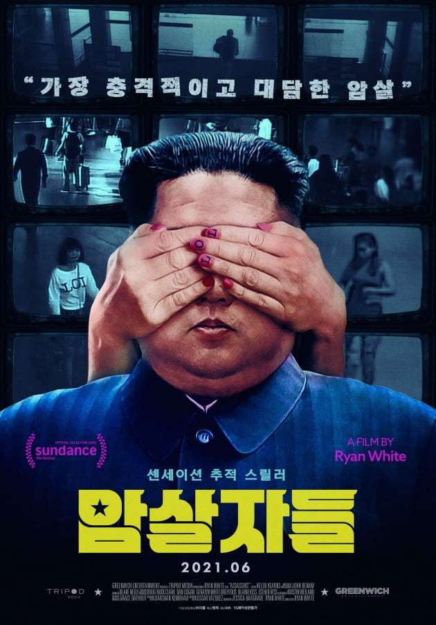 /사진=영화 '암살자들' 포스터