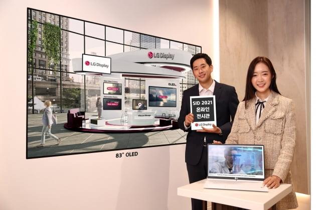 LG디스플레이가 'SID 2021'에서 선보인 제품. LG디스플레이 제공