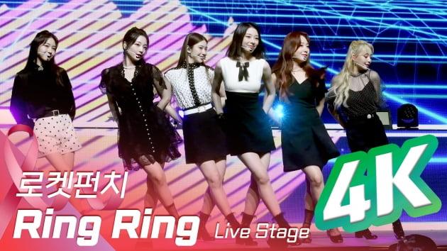 HK영상 로켓펀치, 복고도 완벽하게 소화하는 그녀들…타이틀곡 'Ring Ring'