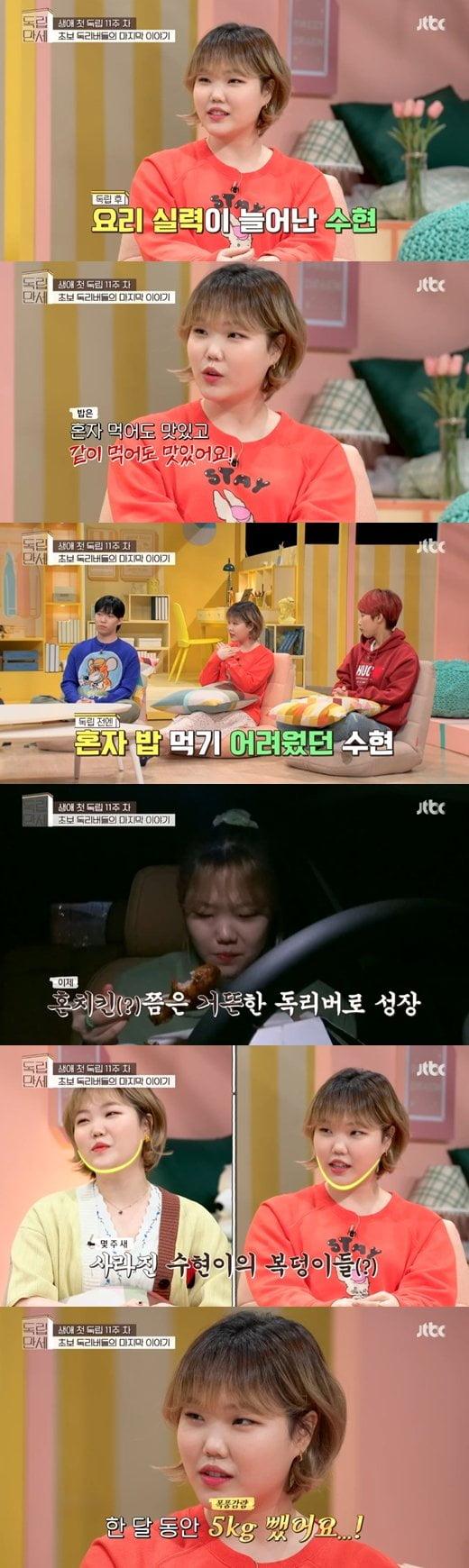 악동뮤지션 수현/사진=JTBC '독립만세'