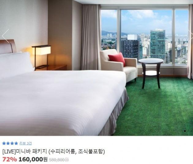 사진=인터컨티넨탈 서울 코엑스 카카오커머스 딜 캡쳐