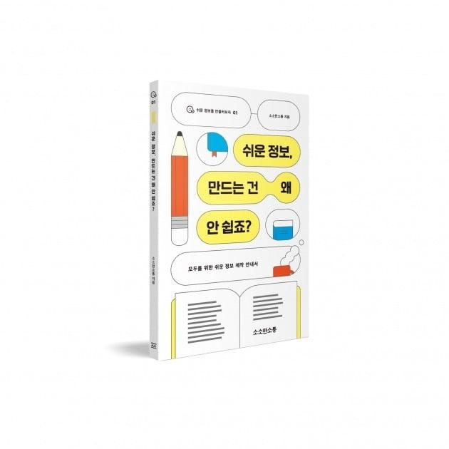 소통에 어려움 없도록 쉬운 정보를 만드는 '소소한 소통' 백정연 대표
