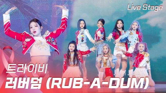 HK영상 트라이비, 3개월 만에 초고속 컴백…타이틀곡 '러버덤 (RUB-A-DUM)'