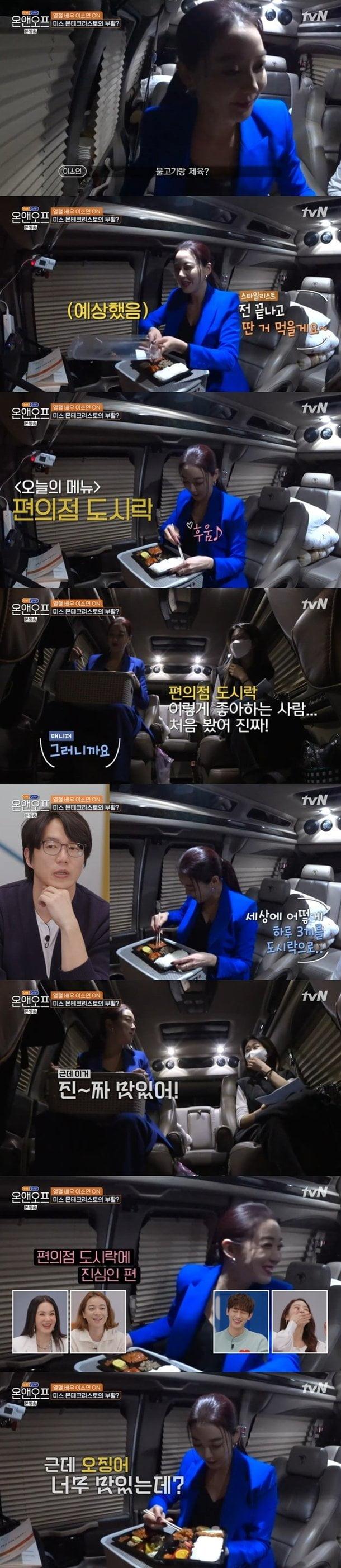 배우 이소연/사진=tvN '온앤오프'