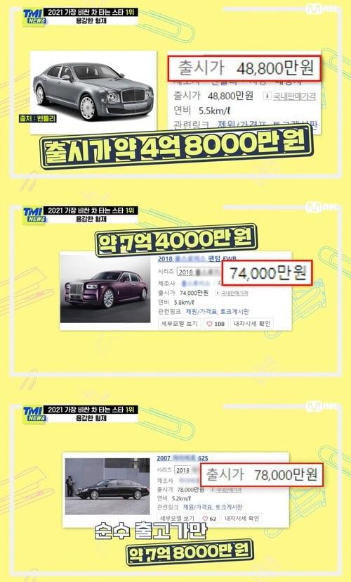 'TMI뉴스' /사진=Mnet 방송화면 캡처