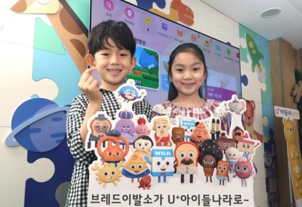 LG유플러스는 국내 강소 애니메이션 제작사 몬스터스튜디오 지분투자를 통해 U+아이들나라의 콘텐츠 경쟁력을 강화한다고 20일 밝혔다. 사진은 아이들이 '브레드이발소' 캐릭터와 함께 U+아이들나라를 시청하고 있는 모습/사진제공=LG유플러스