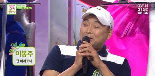'아침마당' 이봉주 / 사진 = '아침마당' 방송 캡처
