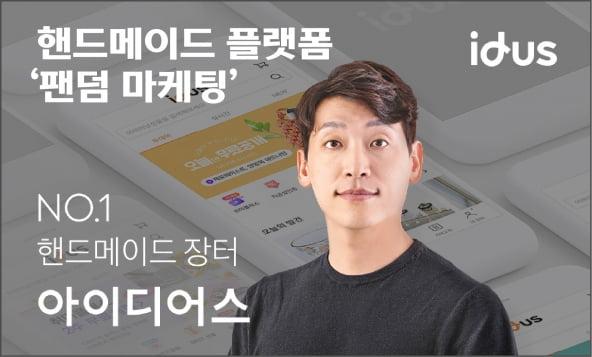 임승현 백패커 전략·마케팅총괄 이사 / 사진=백패커