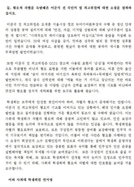 """[단독]서울대 찾은 이준석 """"여성희망복무제, 아무도 안 가도 군가산점제 살릴 근거돼"""""""