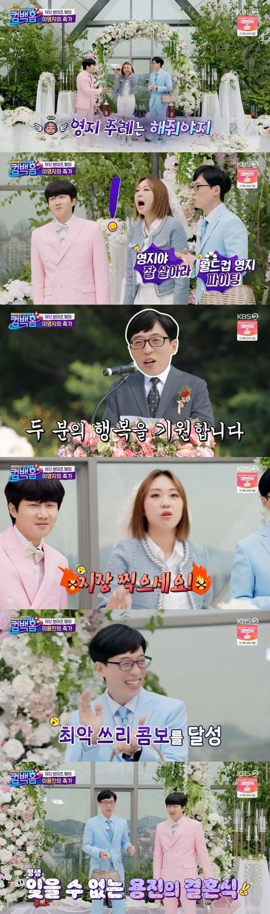 유재석과 이영지/사진=KBS 2TV '컴백홈'