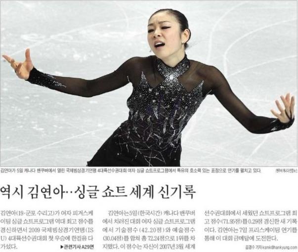 한국경제신문 2009년 2월6일자 1면 기사. 당시 김연아 선수는 '죽음의 무도' 프로그램으로 세계 신기록을 세웠다. / 자료=한경DB