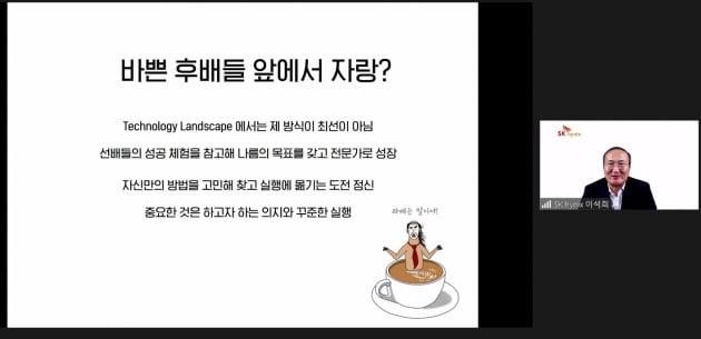 서울대생들이 이석희 사장에게 물은 4가지 질문