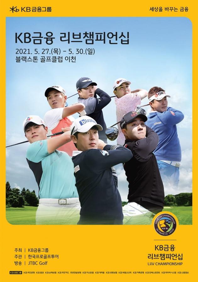 KB금융리브챔피언십 포스터