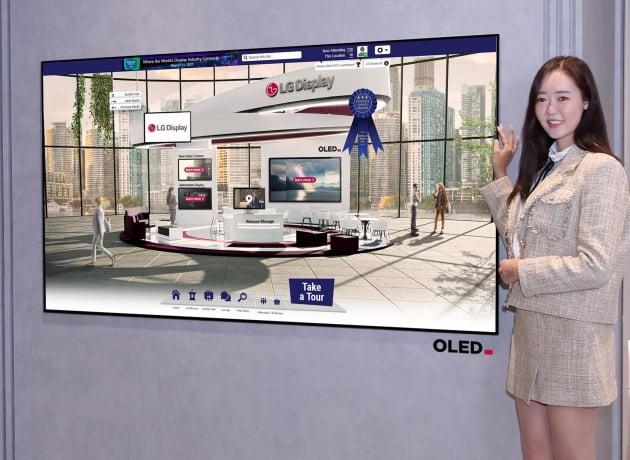 LGD 올레드, SID 2021서 '올해의 디스플레이' 수상