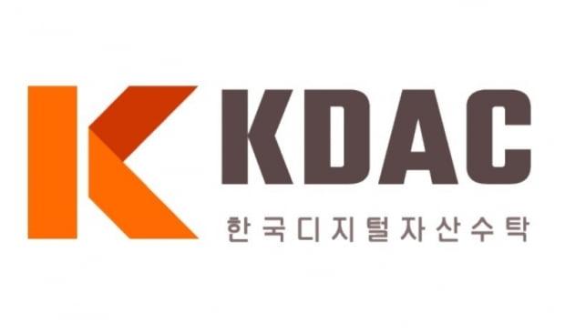 한국디지털자산수탁(KDAC)이 NXC와 알파자산운용, 제이씨현시스템 등 3개사로부터 암호화폐(가상자산)를 수탁했다. 사진=KDAC