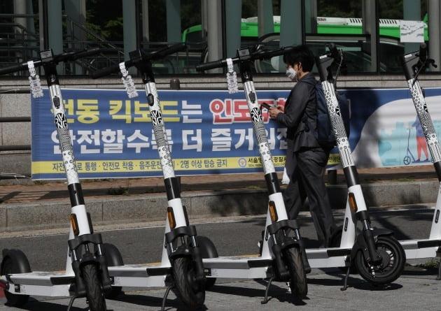 25일 오후 서울 여의도 국회의사당역 인근에 전동 킥보드가 놓여 있다. 뉴스1