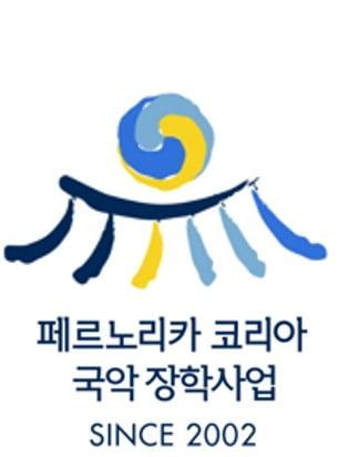 페르노리카 코리아, 차세대 국악인재 양성 장학금 지원 연장