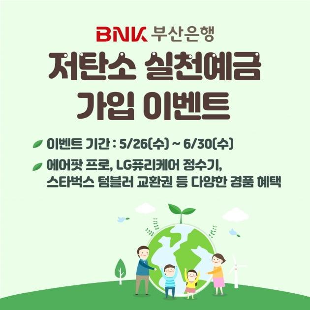 부산은행, '저탄소 실천 예금' 가입 이벤트