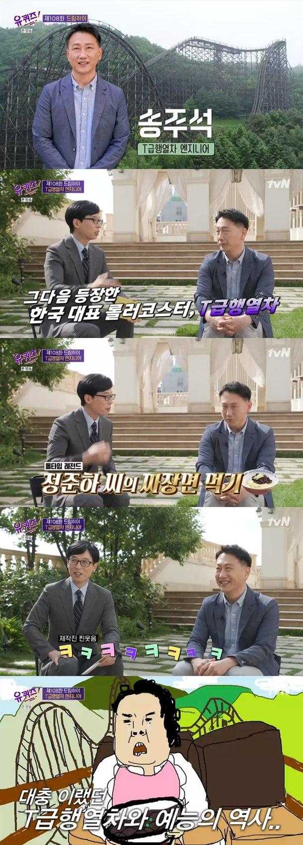 방송인 유재석/tvN '유퀴즈'