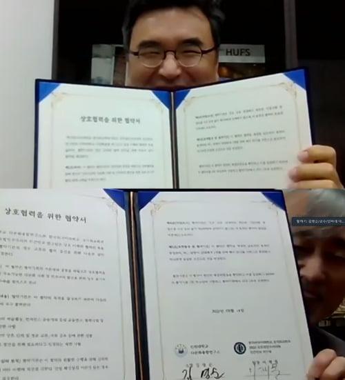 한국외대 정치외교학과, 인하대학교 교육연구단과 MOU 체결