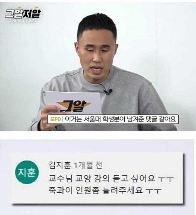 """서울대서 가장 인기? """"'죽과이' 인원 늘려라"""" 요청 쇄도 이유는"""