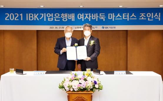 '여자바둑 개인전 최다 상금'…IBK기업은행배 출범