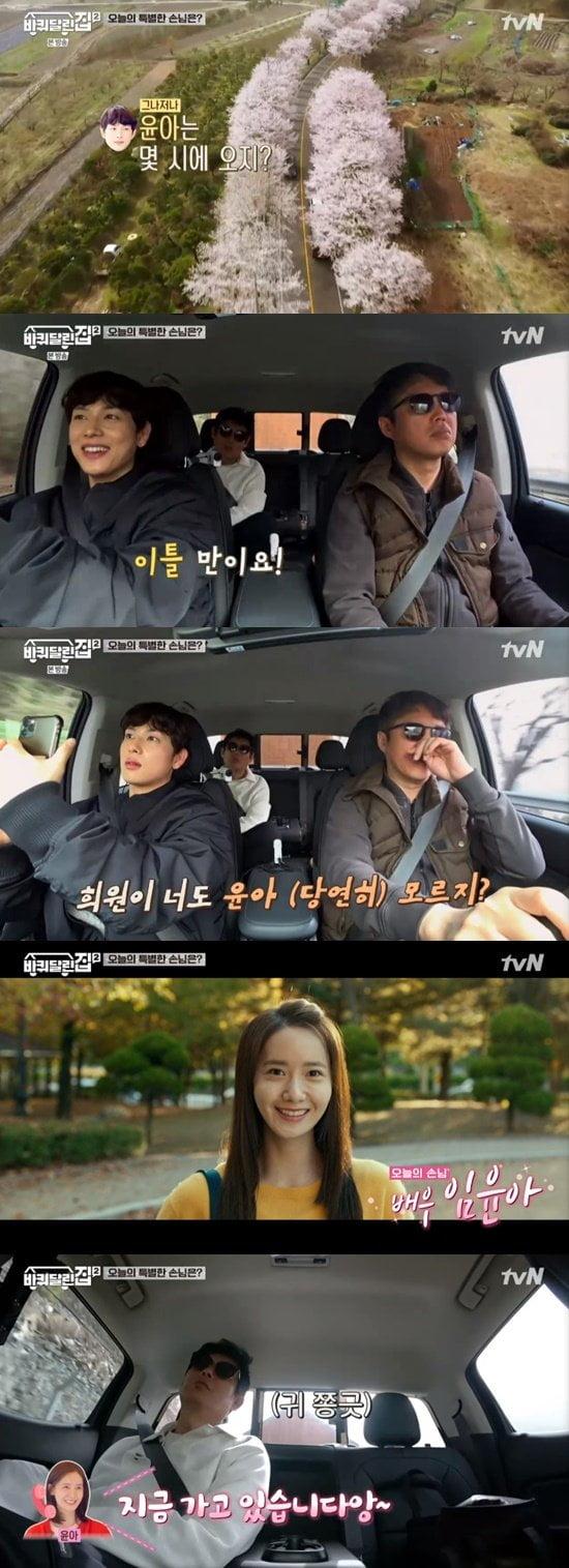 배우 임시완/사진=tvN '바퀴 달린 집'
