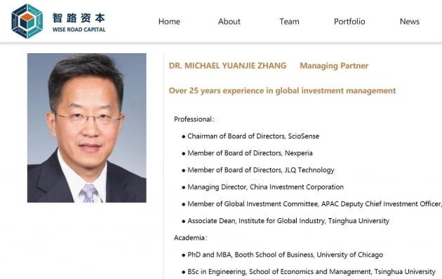 와이즈로드캐피털 CEO 소개 화면. 와이즈로드캐피털 홈페이지