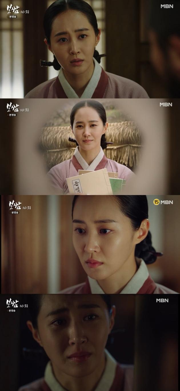 /사진=MBN 주말드라마 '보쌈-운명을 훔치다' 영상 캡처