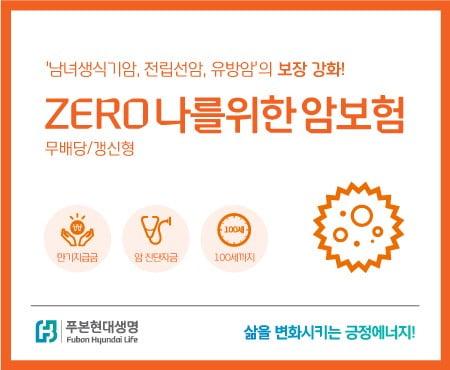 푸본현대생명, 'ZERO 나를위한 암보험'...발생 빈도 높은 암 보장 높여