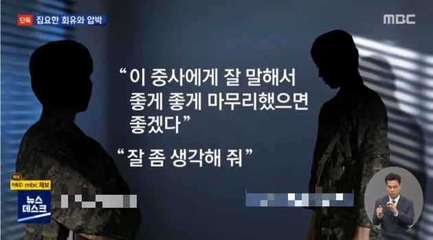 A 중사의 상관들은 피해 사실을 알고도 A씨의 약혼자까지 회유했다. /사진=MBC 뉴스데스크 캡쳐