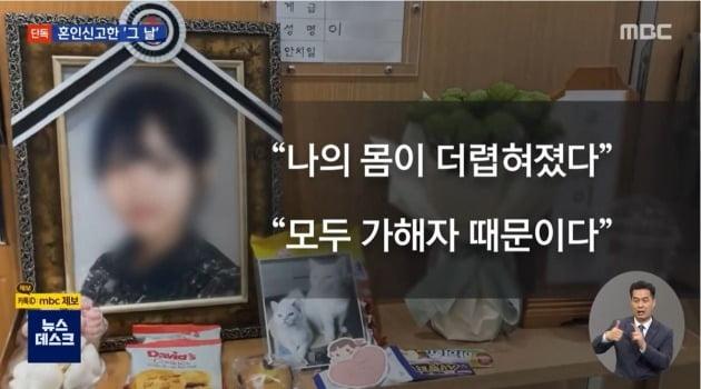 선임에게 성추행 당한 공군 女 부사관이 극단적 선택을 하는 사건이 발생해 군 당국이 수사에 나섰다. /사진=MBC 뉴스데스크 캡쳐