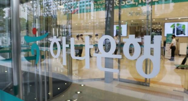 하나은행, 환매중단 영국펀드 투자자에 원금 50% 선지급…총 680억원 규모