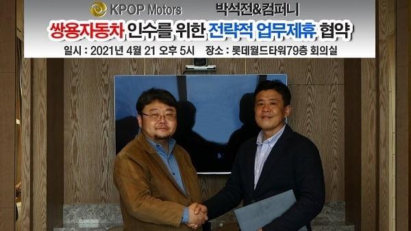 케이팝모터스와 박석전앤컴퍼니, 쌍용차 인수를 위한 전략적 제휴 체결./ 사진=케이팝모터스