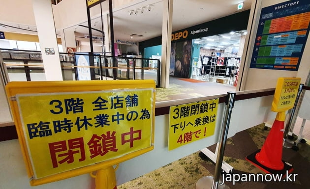 대형 복합 쇼핑몰의 경우 생필품 매장을 제외하고 휴업에 들어갔다.
