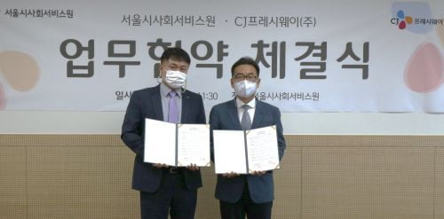 "CJ프레시웨이, 서울사회서비스원과 ""아이들 건강한 식습관 만든다"""