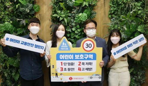 롯데칠성 박윤기대표,    '어린이 교통안전 챌린지'참여