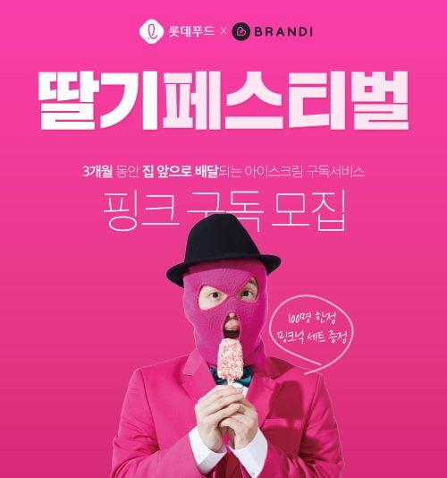 롯데푸드, 아이스크림 구독 이벤트 '딸기 페스티벌' 진행