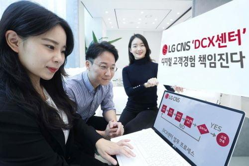 디지털 경험을 디자인해드립니다…LG CNS, DCX센터 본격 가동