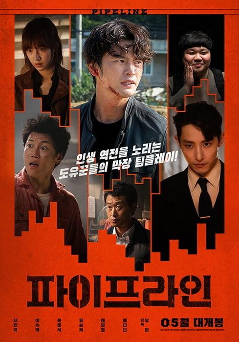 '파이프라인' 2차 포스터 공개…범죄 오락의 새로운 '라인'이 뚫린다
