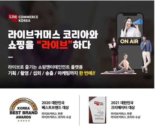 [인터뷰] '떡잎부터 다른 감각의 마케터' 라이브커머스코리아 김준태 대표